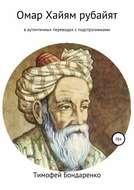Омар Хайям рубайят (в аутентичных переводах с подстрочниками)