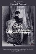 Евгений Онегин \/ Eugene Onegin
