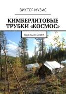 КИМБЕРЛИТОВЫЕ ТРУБКИ «КОСМОС». Рассказ геолога