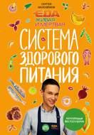 Еда живая и мертвая. Система здорового питания Сергея Малозёмова