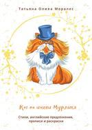 Кот поимени Мурлыка. Стихи, английские предложения, прописи и раскраски