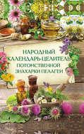 Народный календарь-целитель потомственной знахарки Пелагеи