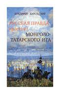 Русская правда против монголо-татарского ига
