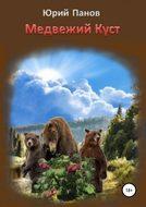 Медвежий Куст