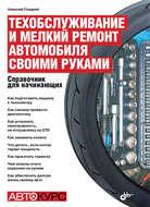 Техобслуживание и мелкий ремонт автомобиля своими руками. Справочник для начинающих