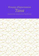 Таня. Сборник песен и романсов для Тани Котовой