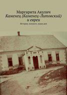 Каменец (Каменец-Литовский) иевреи. История, холокост, наши дни