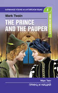Принц и нищий \/ The Prince and the Pauper