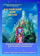 Английский для детей. Present Perfect Continuous, Past Perfect Continuous. Серия © Лингвистический Реаниматор