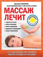 Массаж лечит: судороги в ногах, боли в пояснице, икоту и обмороки, давление и тахикардию, запор и метеоризм