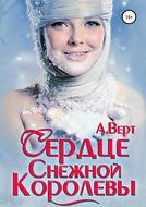 Сердце снежной королевы