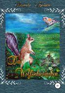 Das Wolfsschweinchen. Немецкая версия сказки «Волко-поросенок»