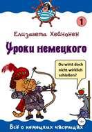 Уроки немецкого