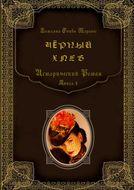 Чёрныйхлеб. Исторический роман. Книга 4