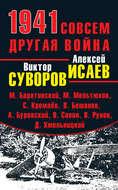 1941. Совсем другая война (сборник)