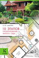 10 этапов проектирования малого сада