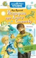 Истории про Алису Селезнёву