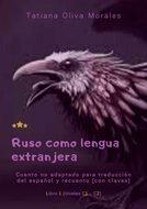Ruso como lengua extranjera. Cuento no adaptado para traducción del español y recuento (con claves). Libro 1 (niveles C1—C2)