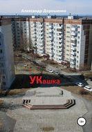 УКашка