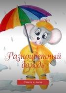 Разноцветный дождь. Стихи и песни