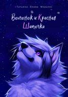 Волчонок иКрасная Шапочка