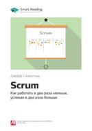 Краткое содержание книги: Scrum. Как работать в два раза меньше, успевая в два раза больше. Джефф Сазерлэнд