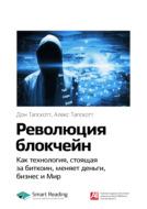 Краткое содержание книги: Революция блокчейн. Как технология, стоящая за биткоин, меняет деньги, бизнес и Мир. Дон Тапскотт, Алекс Тапскотт