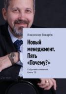 Новый менеджмент. Пять «Почему?». Собрание сочинений. Книга 20