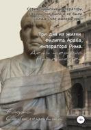 Три дня из жизни Филиппа Араба, императора Рима. День первый. Настоящее
