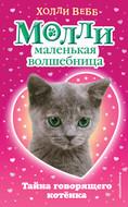 Тайна говорящего котёнка