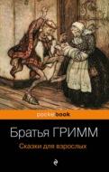 Сказки для взрослых