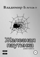 Железная паутинка