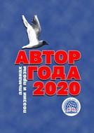 Автор года– 2020. Альманах поэзии ипрозы. Международный Союз Писателей