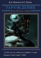 ЗАРОЖДЕНИЕ. Боги: Истоки. Тайны. 10000лет дособытий первого тома!
