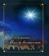 Миг и вечность. История одной жизни и наблюдения за жизнью всего человечества. Том 13. Часть 18. И вечный бой…