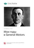 Краткое содержание книги: Мои годы в General Motors. Альфред Слоун