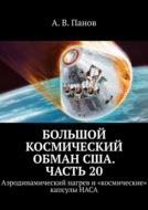 Большой космический обман США. Часть20. Аэродинамический нагрев и «космические» капсулы НАСА