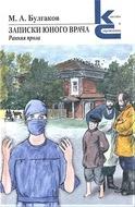 Записки юного врача. Ранняя проза