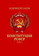 Конституция РСФСР. 1918г.