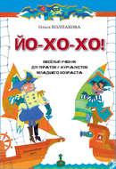 ЙО-ХО-ХО! Весёлый учебник для пиратов и журналистов младшего возраста