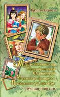 Таинственный сад; Маленький лорд Фаунтлерой; Маленькая принцесса