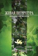Живая Литература. Произведения из лонг-листа премии. Сезон 2011-2012