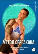 Метод Сергакова