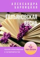 Гольяновская Весна. Поэзия пробуждения взатворничестве