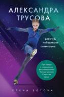 Александра Трусова. Девочка, победившая гравитацию