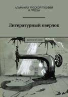 Литературный оверлок. Выпуск №2\/ 2020