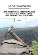 Происшествия, приключения, фантастика, фронтовые иисторические хроники. Книга 7