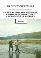 Происшествия, приключения, фантастика, фронтовые иисторические хроники. Книга 8