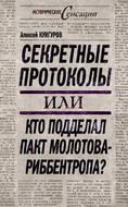 Секретные протоколы, или Кто подделал пакт Молотова – Риббентропа