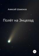 Полёт на Энцелад